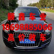 顺鑫车业18698885066