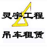 贵州灵宇工程机械设备租赁有限...