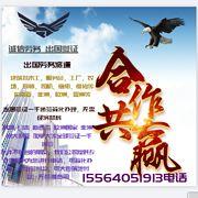 山东省广盈人力资源有限公司