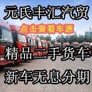 元氏县丰汇汽车运输有限公司