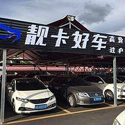 珠海市靓卡二手车交易有限公司