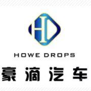 上海豪滴汽车租赁服务有限公司