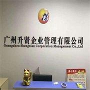 广州升贤企业管理有限公司