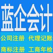徐州蓝企会计服务有限公司