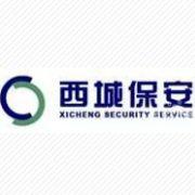 北京市保安服务总公司西城分公司