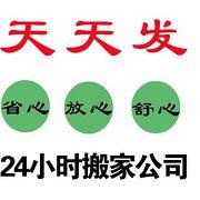 贵州天天发搬家服务有限公司