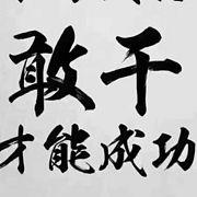 郑铁企业管理公司