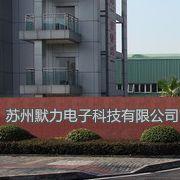 苏州默力电子科技有限公司