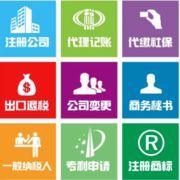 杭州萧远会计服务有限公司