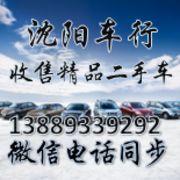 沈阳二手车168168