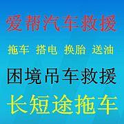 信阳汽车救援/漯河汽车救援/平...