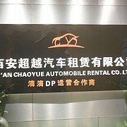 西安超越汽车租赁有限公司