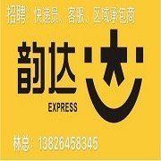 广州韵达北京路公司