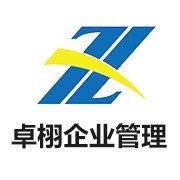 重庆卓栩企业管理咨询有限公司