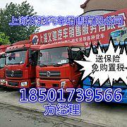 上海义驰汽车销售服务有限公司