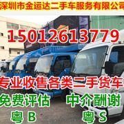 深圳市金运达二手车服务有限公司