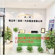 深圳市恒立华汽车服务有限公司