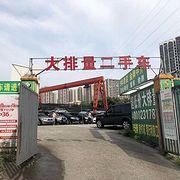 重庆大排量二手车,品质好车优...