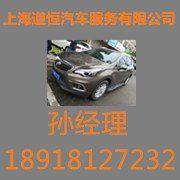 上海道恒汽车服务有限公司