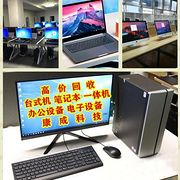 南昌电脑回收中心