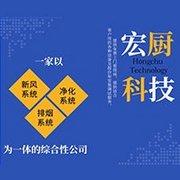 重庆宏厨科技有限公司