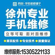 徐州同创手机维修中心