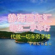 天津静海明磊二手车交易中心