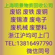 上海明景废旧物资回收公司