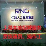 上海仁联劳务服务有限公司