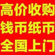 王伟邮币社