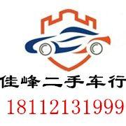 扬州佳峰汽车配件制造有限公司