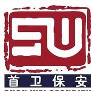 北京首卫保安服务有限公司第七...