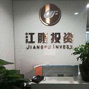 上海江腹投资发展有限公司