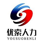 广州优索人力资源服务有限公司