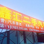 江门市鑫汇二手车销售有限公司