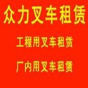 徐州众力叉车租赁