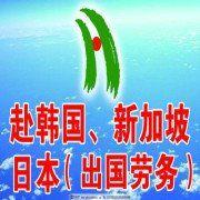北京出國勞務服務總公司