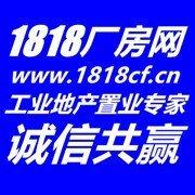 1818厂房网