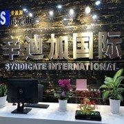 青岛辛迪加国际经济技术合作有...