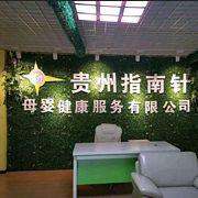 贵州指南针母婴健康服务有限公司