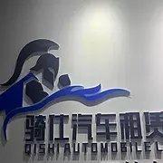 骑仕汽车租赁(上海)有限公司