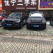 宁波江东佳宁二手车经纪有限公司