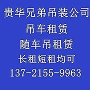 贵州贵华兄弟机械设备租赁有限...