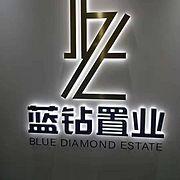蓝钻置业有限公司