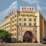 广州市凤凰大酒店