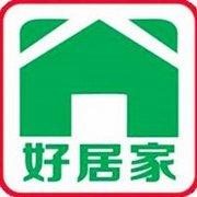 深圳市好居家房地产经纪有限公司