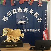 郑州安泰劳务服务有限公司