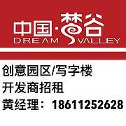 【中国梦谷】物业租赁部