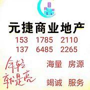 上海元捷房地产经纪公司