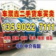 《深圳二手货车市场》卖车电:...